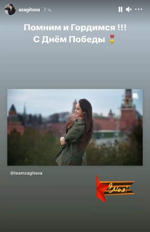 Алина Загитова: «Помним и гордимся! С Днем Победы»