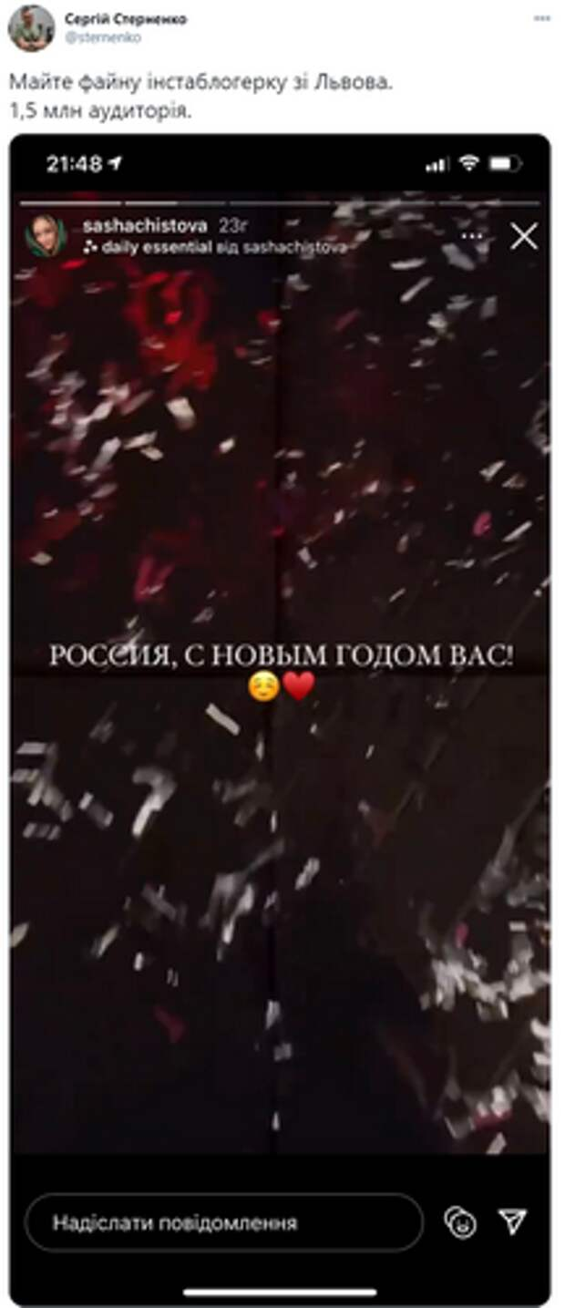 """""""Россия, с новым годом!"""" Почему националисты атаковали львовскую блогершу Сашу Чистову"""