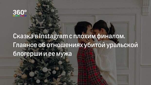 Сказка в Instagram с плохим финалом. Главное об отношениях убитой уральской блогерши и ее мужа