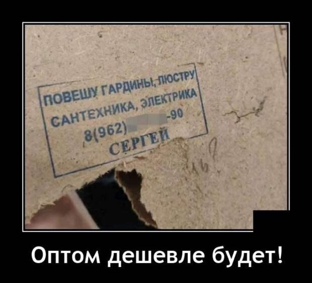 Демотиватор про опт