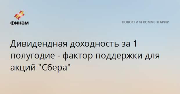 """Дивидендная доходность за 1 полугодие - фактор поддержки для акций """"Сбера"""""""