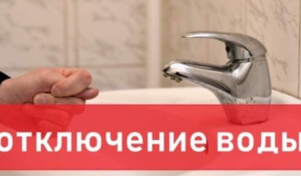 Набирайте воду: масштабные отключения пройдут во Владивостоке