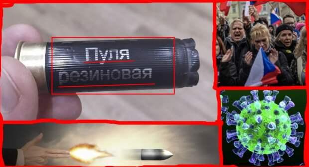 Ковид-диссиденты на митинге - газ, автозаки и резиновые пули