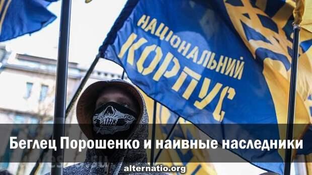 Беглец Порошенко и наивные наследники