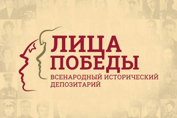 Кубанцев приглашают поучаствовать в проекте «Лица Победы»