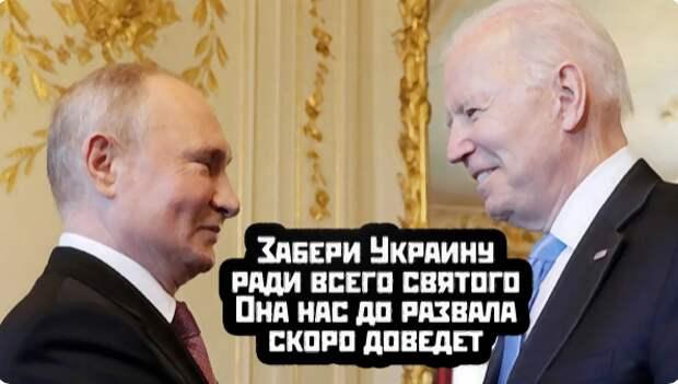 Байден сдал Украину Путину. Военная помощь прекращена.