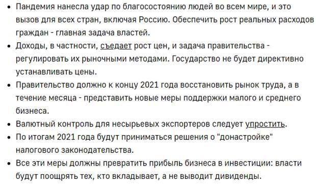 Мгновенная реакция людей на послание президента Путина. Послесловие - отзывы и комментарии народа