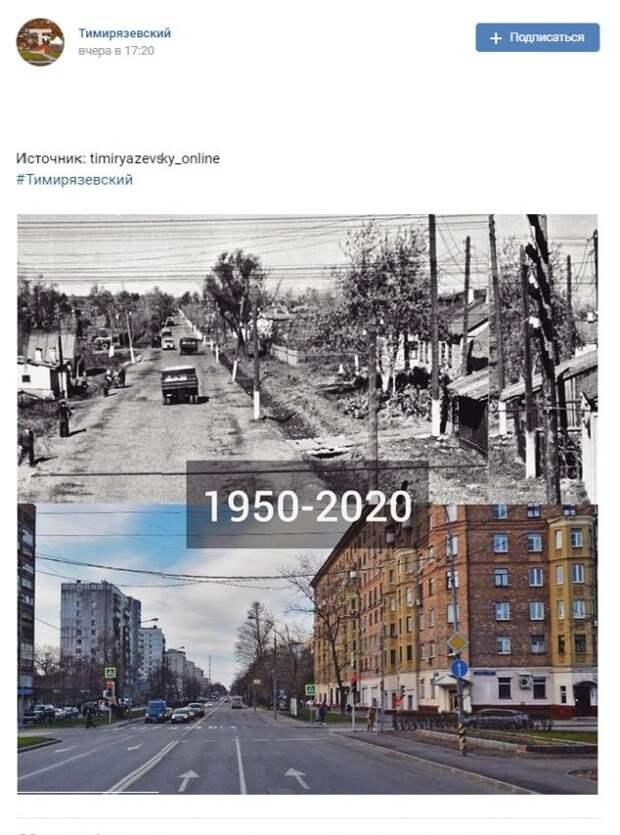Фото дня: Тимирязевская улица с разницей в 70 лет