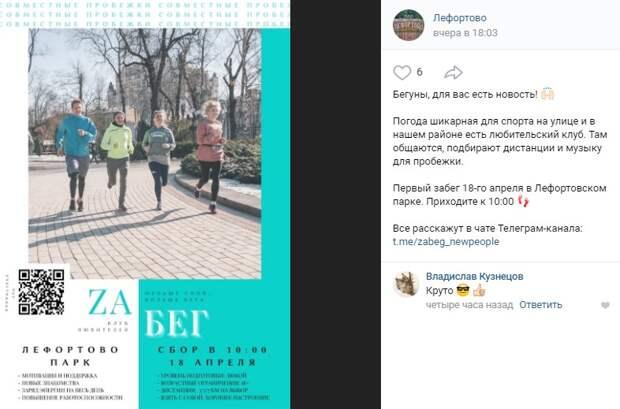 По аллеям Лефортовского парка устроят бесплатные пробежки