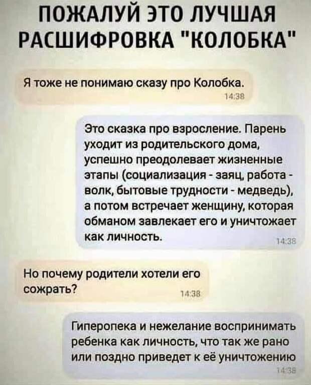"Расшифровка ""Колобка"""