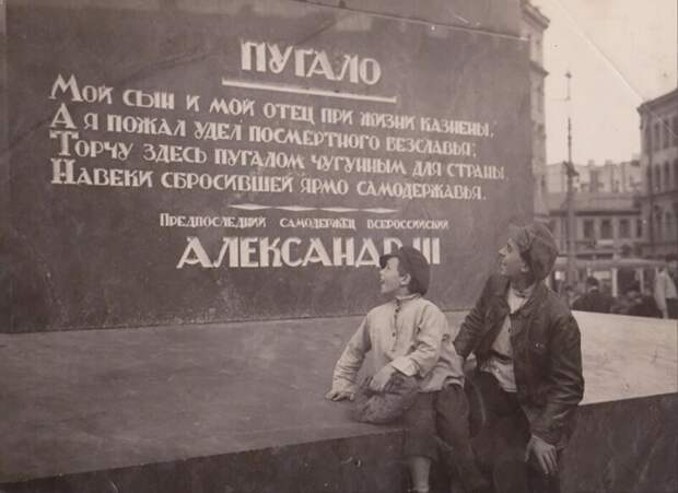 У памятника Александру III, Ленинград, 1924 год