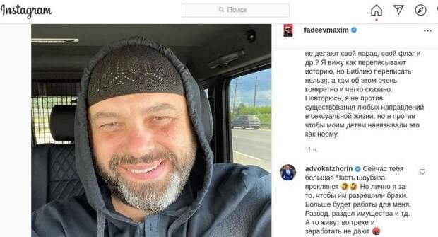 Фадеев бросил вызов «элитке». Адвокат не удержался: «Тебя большая часть шоубиза проклянёт»