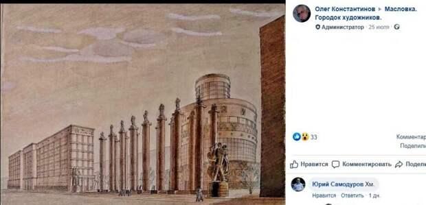 Городок художников на Масловке мог выглядеть «не скучно»