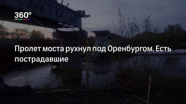 Пролет моста рухнул под Оренбургом. Есть пострадавшие