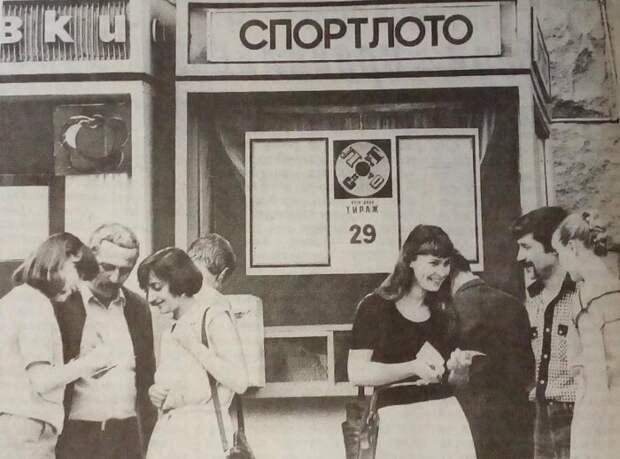 Лотерейные билеты можно было купить где угодно. /Фото: decor-retro.ru