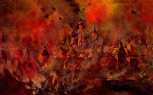 Удивительно, что Иван Грозный не смог отстоять Москву от сожжения и разграбления.