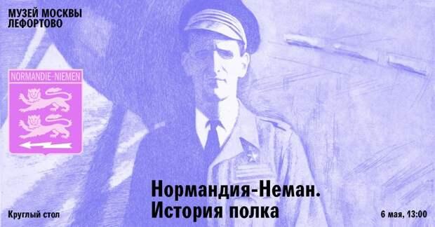 Круглый стол об истории легендарного авиаполка пройдет на Крюковской