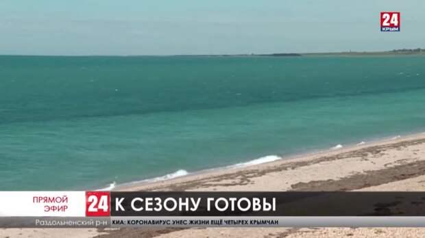 Доступность и безопасность – готово ли к приёму туристов северо-западное побережье Крыма?