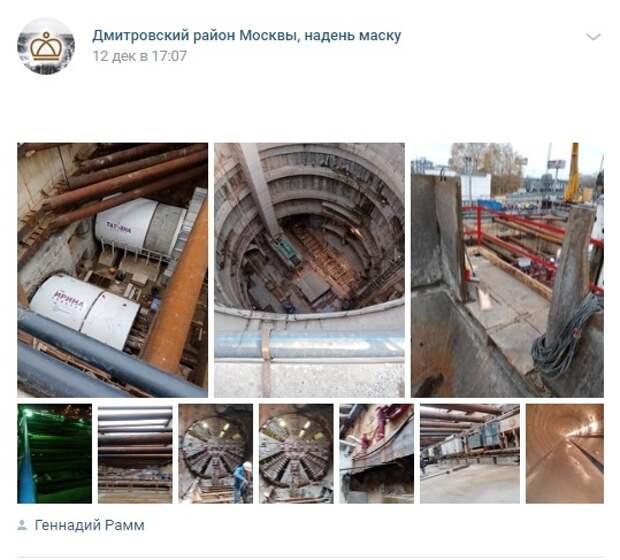 Фото дня: будущая станция «Лианозово»
