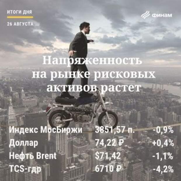 Итоги четверга, 26 августа: Рынок РФ снизился на слабой нефти и заявлениях представителей ФРС