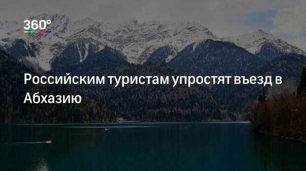 Российским туристам упростят въезд в Абхазию