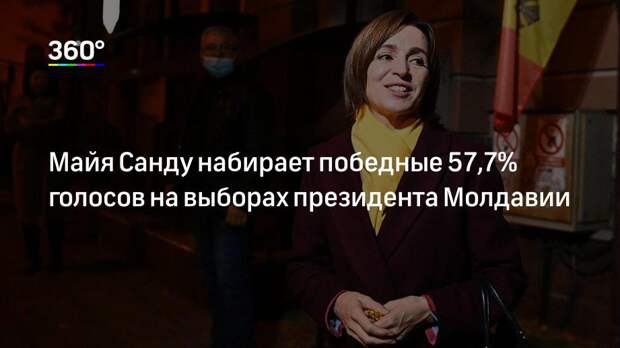 Майя Санду набирает победные 57,7% голосов на выборах президента Молдавии