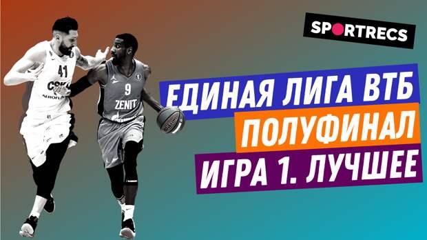 Единая лига ВТБ 20/21. Полуфинал. Игра 1. Лучшее