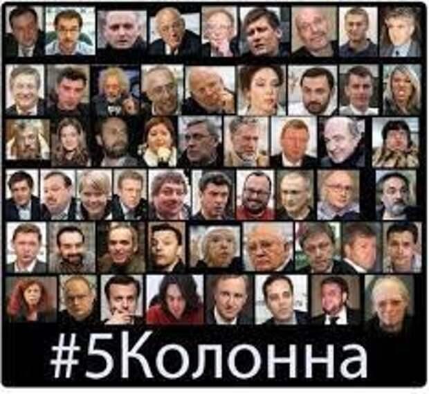Какая боль, или Трагедия российской пятой колонны...
