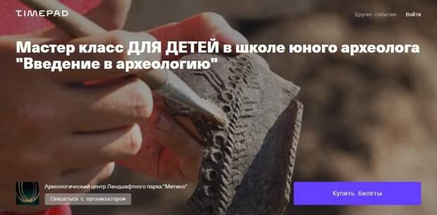 Школа юного археолога откроется в парке «Митино» 21 февраля