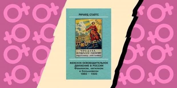 Книги о феминизме: «Женское освободительное движение в России. Феминизм, нигилизм и большевизм. 1860–1930», Ричард Стайтс