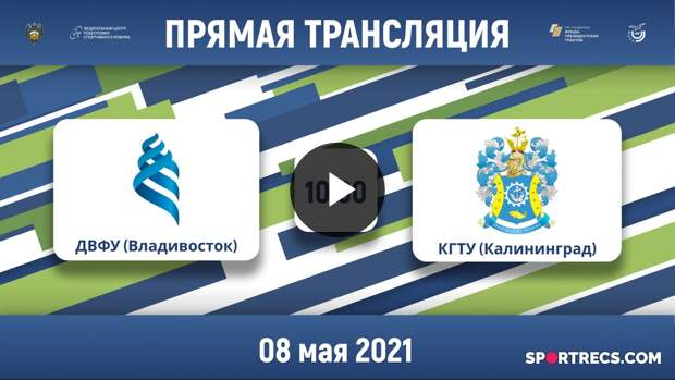 От Владивостока до Калининграда   ДВФУ (Владивосток) — КГТУ (Калининград)   Высший дивизион, «В»   2021