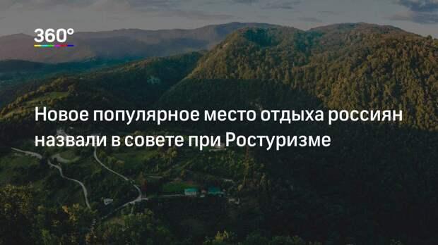 Новое популярное место отдыха россиян назвали в совете при Ростуризме