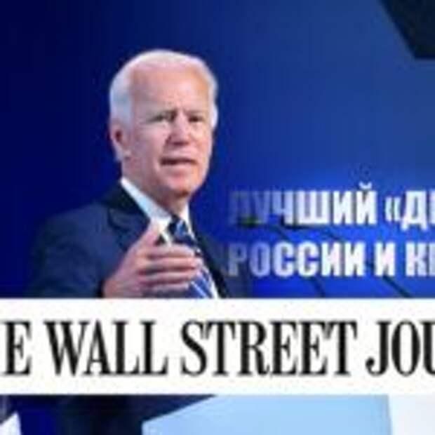 «Мы будем расплачиваться много лет»: Американцы осудили «подарок» Байдена России
