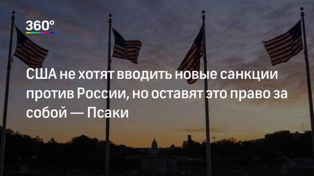 США не хотят вводить новые санкции против России, но оставят это право за собой— Псаки