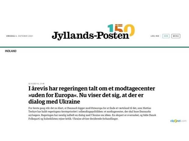 Дания выбирает место для лагеря беженцев: Руанда или Украина?