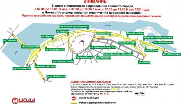В Нижнем Новгороде схема движения транспорта изменится 8 мая из-за репетиции военного парада