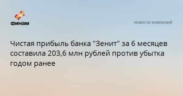 """Чистая прибыль банка """"Зенит"""" за 6 месяцев составила 203,6 млн рублей против убытка годом ранее"""