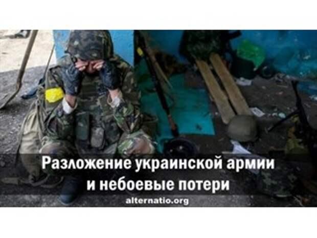 Разложение украинской армии и небоевые потери
