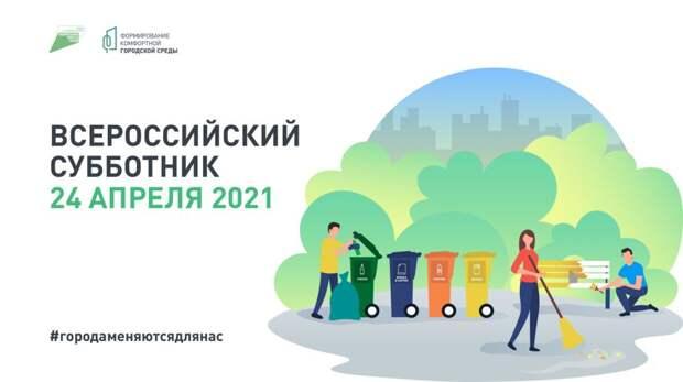 В рамках Всероссийского субботника коллектив Госкомрегистра внесет свой вклад в благоустройство городов и поселков