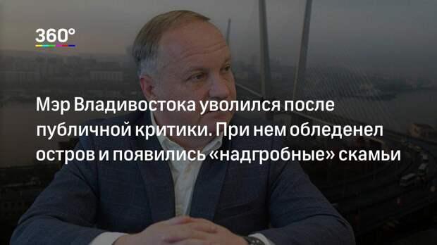 Мэр Владивостока уволился после публичной критики. При нем обледенел остров и появились «надгробные» скамьи