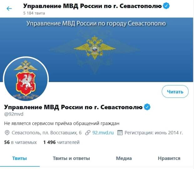 Тwitter признал аккаунты российского МВД по Крыму и Севастополю