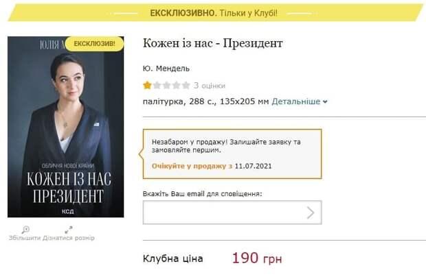 288 страниц Содома. «Болонка Зеленского» написала книгу о том, как советские солдаты изнасиловали Гитлера