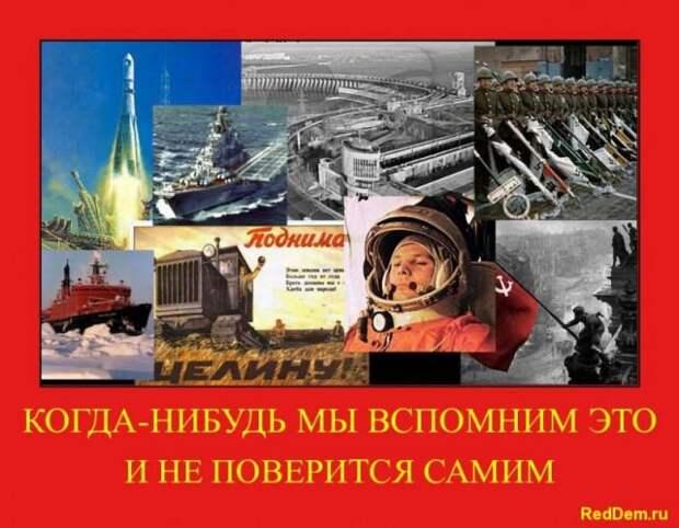 Спасибо, СССР