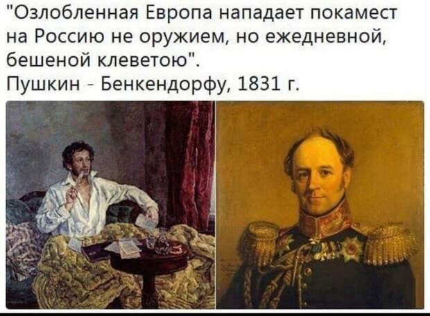 Пушкин - Бенкендорфу, 1831 год