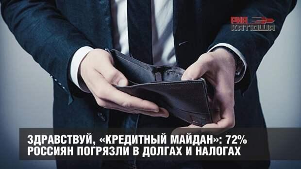 Здравствуй, «Кредитный майдан»: 72% россиян погрязли в долгах и налогах