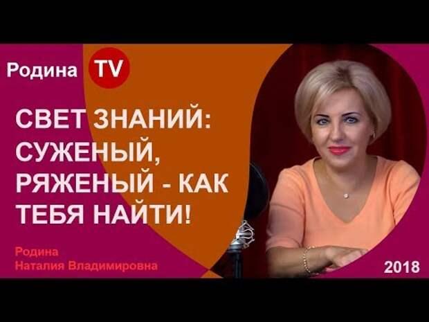 СВЕТ ЗНАНИЙ: СУЖЕНЫЙ, РЯЖЕНЫЙ - КАК ТЕБЯ НАЙТИ!; Родина TV. прямая трансляция