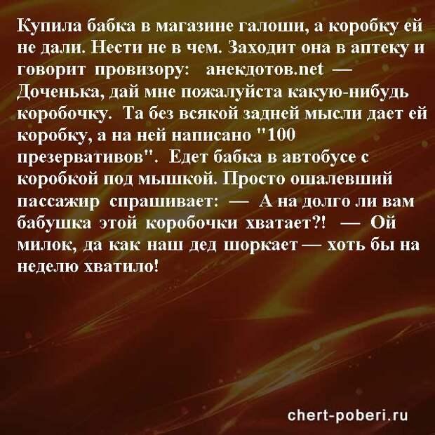 Самые смешные анекдоты ежедневная подборка №chert-poberi-anekdoty-56150303112020
