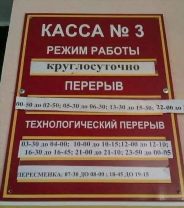 Прикольные вывески. Подборка chert-poberi-vv-chert-poberi-vv-38160416012021-8 картинка chert-poberi-vv-38160416012021-8