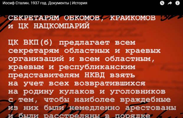 Сталин против арестов в 1937 году: читаем архивные документы