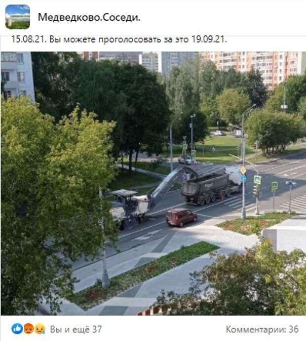 В проезде Шокальского положили новый асфальт